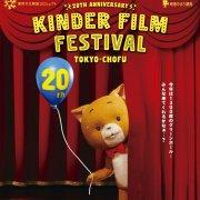 20th Anniversary キンダー・フィルム・フェスティバル