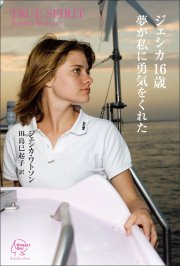 """True Spirit"" by Jessica Watson is now available in Japanese -The story of a 16-year-old Australian girl who sailed solo, non-stop and unassisted around the world-"